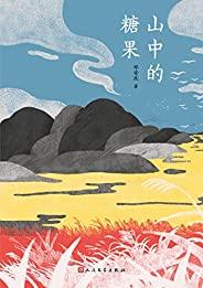 山中的糖果(豆瓣、「ONE • 一个」人气作者邓安庆,在纸上搭建的王国,真诚记述乡村亲友)