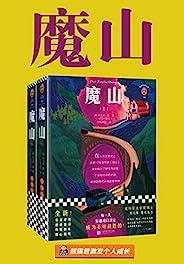 读客经典文库:魔山(全两册)(每一天,你都可以决定成为不可战胜的!)
