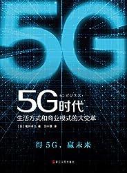 5G時代:生活方式和商業模式的大變革(5G商用正式開啟,一本書講透5G對生活和商務的影響,繼《大數據時代》,重磅推出暢銷書《5G時代》 日本暢銷10萬冊。)