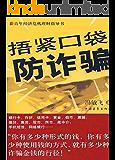 捂紧口袋防诈骗 (薪青年经济危机理财指导书)