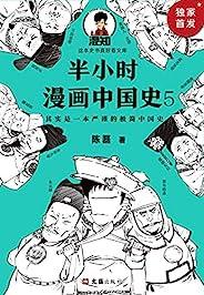 半小時漫畫中國史5(中國史大結局!笑著笑著,大清就亡了!漫畫科普開創者混子哥陳磊新作!其實是一本嚴謹的極簡中國史!)