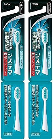 Systema 细齿洁 超声波牙刷(电动)附带替换刷头 普通刷毛 2本入×2