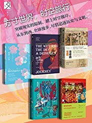 方寸世界;时空旅行(全5册 樱花创造的日本+酒鬼与圣徒+法老的宝藏+浮世恒河+魔鬼的晚餐) (方寸系列)