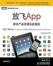 放飞App:移动产品经理实战指南 (图灵程序设计丛书 29)
