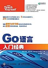 Go语言入门经典(异步图书)