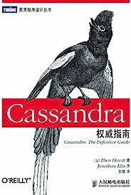 Cassandra权威指南 (图灵程序设计丛书 57)