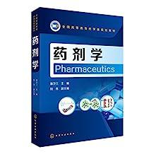 药剂学 (全国高等教育药学类规划教材)
