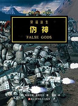 """""""战锤·荷鲁斯之乱:伪神(风靡欧美圈,万千科幻迷心中的经典传奇——战锤40000的前身故事,讲述传奇英雄荷鲁斯的命运奏鸣曲!异端滋生,荷鲁斯叛乱就此正式点燃!豆瓣评分8.6!) (战锤系列)"""",作者:[[英]格雷厄姆·麦克尼尔, 赵笛]"""