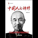 中国人的禅修 (文史哲经典文库)