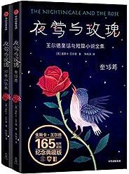 作家榜经典:夜莺与玫瑰·王尔德童话与短篇小说全集(全新未删节插图珍藏版·套装共2册) (大星作家榜经典文库)