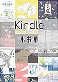 Kindle小书单