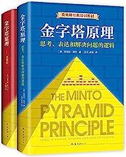 金字塔原理大全集(麦肯锡40年经典培训教材,精进思考、分析和表达能力,管理者和各行各业职场人的实用工具,解决问题一路前行)