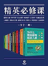 """精英必修课(全12册)(卓越领导者的必读书目,商务""""精英控""""系列大全集,Excel控、时间控、PPT控、高效沟通、超级人脉,必须精通的职场生存技能)"""
