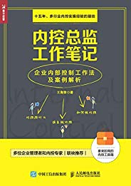 内控总监工作笔记:企业内部控制工作法及案例解析