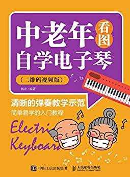 """""""中老年看图自学电子琴(二维码视频版)"""",作者:[杨青]"""