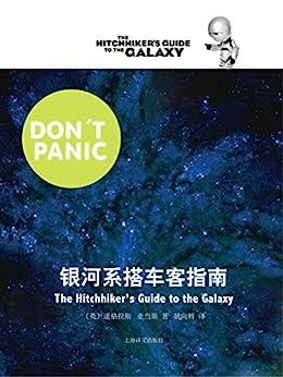 """""""银河系搭车客指南【BBC票选""""100部受英国人喜爱的文学作品""""、《卫报》入选""""人生必读的100本书"""",一部影响IBMYahooGoogle高层的科幻小说、GEEK必读】 (银河系漫游五部曲)"""",作者:[道格拉斯·亚当斯 Douglas Adams, 姚向辉]"""