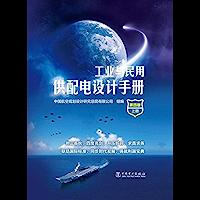 工业与民用供配电设计手册(上册)