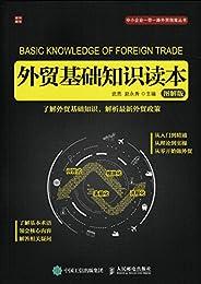 外贸基础知识读本(图解版) (中小企业一带一路外贸指南丛书)