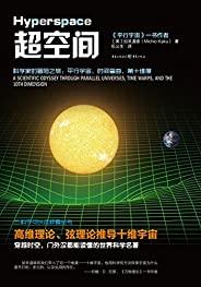超空间:科学家的冒险之旅:平行宇宙、时间弯曲、第十维度【豆瓣9.3!世界著名物理学家、著名的科学畅销书作者加来道雄作品!物理学中超弦理论的发明者之一!带领读者打开对未来科学的探索之门!】 (加来道雄宇宙三部曲 2)