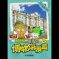 植物大战僵尸2博物馆漫画·俄罗斯冬宫博物馆