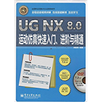 UG NX 8.0运动仿真快速入门、进阶与精通 (全国职业技能UG认证指导用书)
