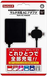 (Switch/3DS・2DS系列/PSVita2000/PS4用控制器/各机型用)多功能充电AC适配器(黑色) - Switch PS4 3DS 3DSLL 2DS 2DSLL PS Vita
