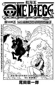 航海王/One Piece/海贼王(第1008话:头山盗贼团首领阿修罗童子)