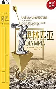 奥林匹亚:古代奥运会与体育精神的起源(奥运会的水有多深?剑桥学者揭秘在这场全球盛会中,体育竞技与荣耀精神背后的政治角力) (里程碑文库 9)