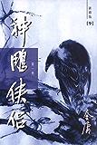 金庸作品集:神雕侠侣(第一卷)(新修版) (神雕侠侣【新修版】 1)