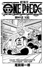 航海王/One Piece/海賊王(第997話:火焰)