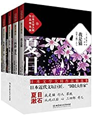 日本文学大师夏目漱石作品精选集(套装共4册)叙述了一个憨厚、单纯、富有正义感的青年哥儿在一所乡村中学四处碰壁、饱受委屈的遭遇。