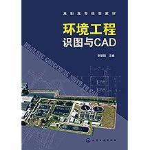 环境工程识图与CAD