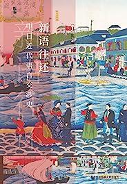 新语往还:中日近代语言交涉史 (启微系列)