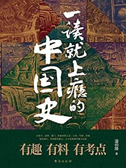 """""""一读就上瘾的中国史(爆款历史大号""""温乎""""首部作品集,572079个读者共同的选择)"""",作者:[温伯陵]"""