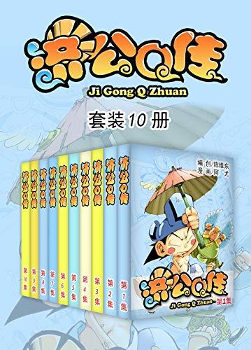济公Q传(套装10册)