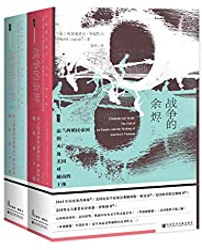战争的余烬:法兰西殖民帝国的灭亡及美国对越南的干预(全2册)【2013年历史类普利策奖,《华盛顿邮报》《基督教科学箴言报》《环球邮报》年度好书】