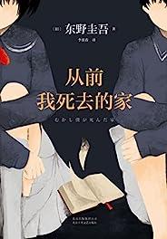从前我死去的家(东野圭吾的长篇小说,获法国干邑侦探小说奖。在找回自己的道路上,我们都需要成为侦探!)