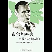 布尔加科夫中篇小说:狗心(20世纪俄罗斯文学名家名篇) (图文版) (Russian Edition)
