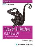 代码之外的功夫:程序员精进之路(图灵图书)