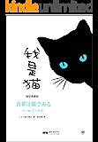 我是猫(东野圭吾译者全新修订勘校,新增578条注释) (日本三大经典名著:人间失格+罗生门+我是猫(套装共3册))