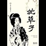 枕草子(周作人日本文学译作经典01)
