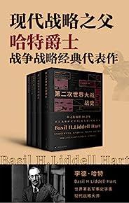 現代戰略之父哈特爵士戰爭戰略經典代表作(李德·哈特的4冊代表作品,跟隨20世紀偉大的軍事思想家的一次戰略旅行)