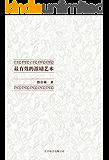 最有效的激励艺术 (中国式管理全集)