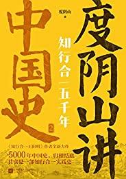 知行合一五千年:度陰山講中國史.2【300萬冊暢銷書《知行合一王陽明》作者,10年寫史大成之作!一本書揭示歷史興衰背后的文化基因。史料足!細節多!文風趣!適合大眾的歷史文化讀本。讀史不僅要明智,更要明心見性。你一定愛讀的