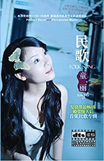 童丽:民歌童丽(DTS CD)