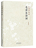 许渊冲英译毛泽东诗词(汉英对照) (中华传统文化精粹) (English Edition)