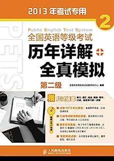 全国英语等级考试历年详解+全真模拟——第二级 (全国英语等级考试专用图书(2013年考试专用))