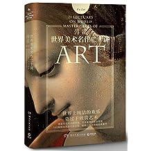 世界美術名作二十講(2020)(中國人的西方美術啟蒙書!高度還原傅雷先生1934年原始講稿,一幅畫、一個雕塑里的藝術人生。)