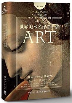 """""""世界美術名作二十講(2020)(中國人的西方美術啟蒙書!高度還原傅雷先生1934年原始講稿,一幅畫、一個雕塑里的藝術人生。)"""",作者:[傅雷]"""