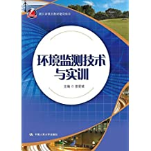 环境监测技术与实训(浙江省重点教材建设项目)